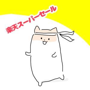 楽天スーパーセールで買ったもの【後編】完走!
