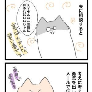 【HSP】習い事辞めるの苦手問題・続