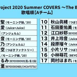 Hello! Project 2020 Summer COVERS 〜The Ballad〜 大阪7/19(日)Aチーム
