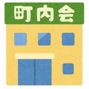 【草津市矢橋町】入会金60万円【炎上町内会】