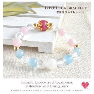 ☆*:.。. 新作ブレスレット*:.。. ☆ 愛と美の女神の石たちのパワーストーンブレス