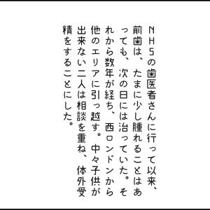 前歯物語13−大物登場