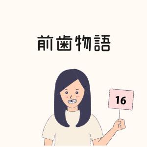 前歯物語16−恐怖の抜歯