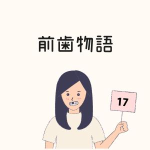 前歯物語17−歯抜けのお披露目