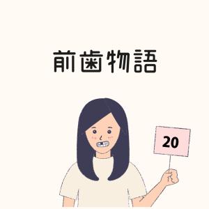 前歯物語20−診察の結果