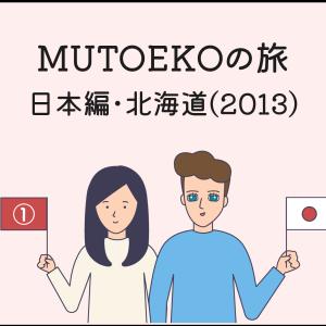 MUTOEKOの旅 日本編・北海道(2013) 1