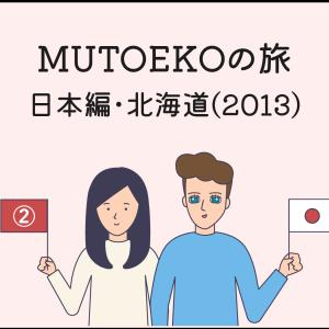 MUTOEKOの旅 日本編・北海道(2013) 2