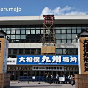 大相撲九州場所前夜祭 行ってきた