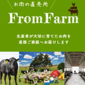 フロムファーム  お肉の直売所!