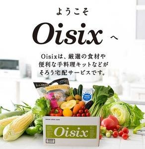 Oisixの食材宅配サービス
