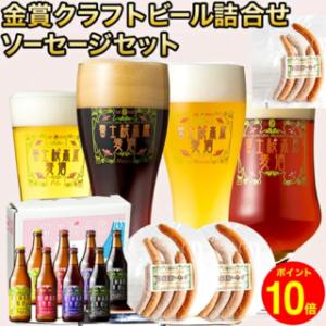 クラウトビール飲み比べセット
