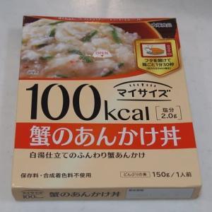 ダイエットにお勧め!美味しいマイサイズ蟹のあんかけ丼!【中華風】