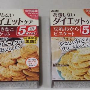 ダイエットケア!豆乳おから、黒糖きなこビスケット【美味しいのは?】