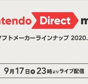 Nintendo Direct mini ソフトメーカーラインナップ 2020.9 ★7