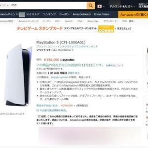 『Amazon PS5』についてTwitterの反応