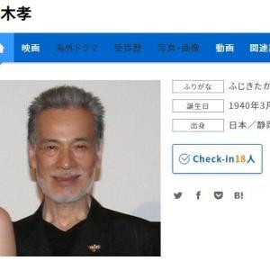 『藤木孝』についてTwitterの反応