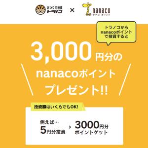 トラノコでnanaco3,000円分ポイント ☆彡