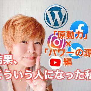 WEB集客デザイナー宮城島一未式「原動力」×「パワーの源」とは!?