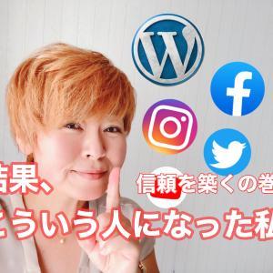WEB集客デザイナー宮城島一未式「信頼を築く方法」