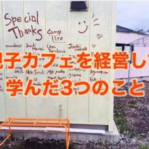 WEB集客デザイナー宮城島一未式「親子カフェを経営して学んだ3つのこと」