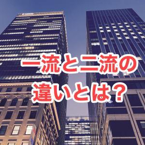 WEB集客デザイナー宮城島一未式「一流と二流の違い」とは?
