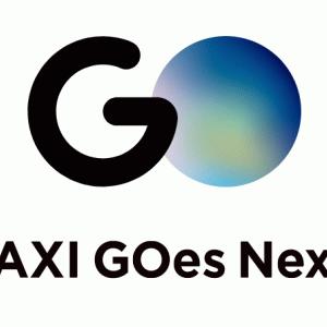 タクシーアプリに『GO』をおすすめする