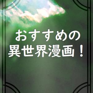 おすすめの異世界漫画!