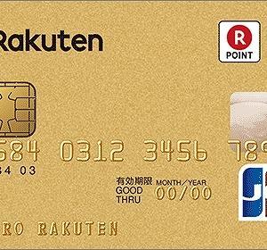 楽天ゴールドカードが改悪に対して2021年3月31日までにどうするべきか