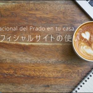 お家で楽しむ スペイン国立プラド美術館 オフィシャルサイトが凄すぎる!