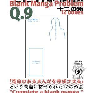空白二齣問題Q.9暫定版配布のお知らせ