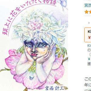 #書評 宮西計三「頭上に花をいただく物語」#和風ファンタジー #童話 #妖怪 #創作同人電子書籍