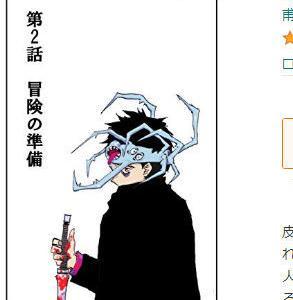 #書評 甫良隆宏 「第2話 冒険の準備 ロールプレイングマーダー」#剣と魔法 #創作同人電子書籍