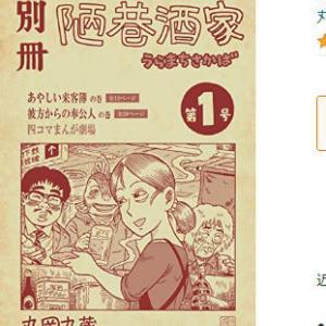 #書評 丸岡九蔵「別冊陋巷酒家(うらまちさかば)第1号」#SF #食べ物 #ディストピア #創作同人電子書籍