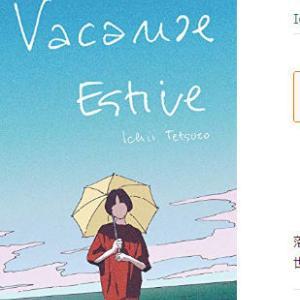 #書評 Ichii Tetsuro「Vacanze Estive」#青春 #恋愛 #創作同人電子書籍