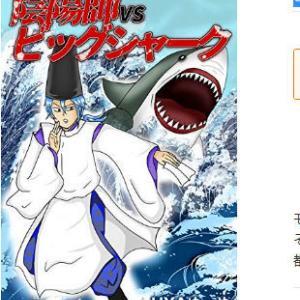 みんかの #創作同人書籍 レビュー UYAゆーや「陰陽師VSビッグシャーク(1) 」#サメ映画 #ギャグ #サスペンス