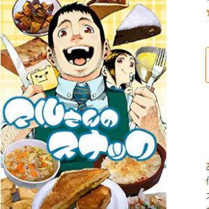 みんかの #創作同人電子書籍 レビュー シオミヤ・イルカ「マルさんのスナック」 #食べ物 #料理 #日常