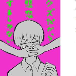 みんかの #創作同人電子書籍 レビュー車戸幽仁「クズだから悲恋するしかない」#恋愛 #SNS
