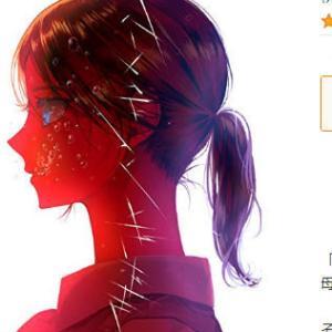 みんかの #創作同人電子書籍 レビュー:伊咲ウタ「マーメイドインザボトル」#現代ファンタジー #家族