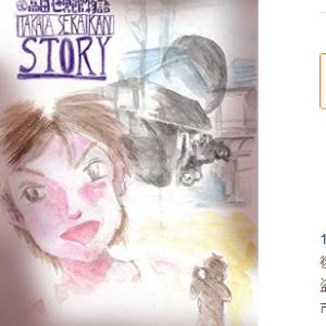 みんかの #創作同人電子書籍 レビュー べこ。 「高田世界館物語(2)」#懐かし #クリエイター