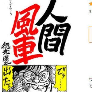 みんかの #創作同人電子書籍 レビュー:徳光康之「99円短編「人間風車」」#ギャグ #エッセイ #バイオレンス