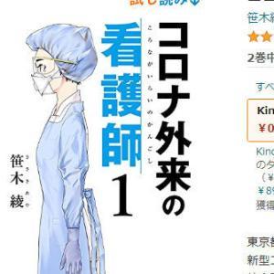 みんかの #創作同人電子書籍 レビュー:笹木綾「コロナ外来の看護師 1」#実録 #職業 #コロナ