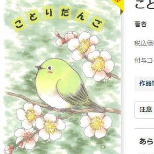 みんかの #創作同人電子書籍 レビュー:さえぐさじゅん「ことりだんご」#動物 #イラスト #絵本