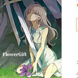 みんかの #創作同人電子書籍 レビュー:仲紙「FlowerGift」#剣と魔法 #ファム・ファタール 【981作品め】