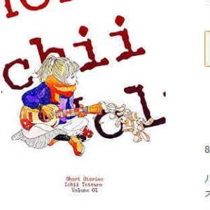 みんかの #創作同人電子書籍 レビュー:Ichii Tetsuro「SHORT STORIES(1)」#音楽 #青春 #異文化【992作品め】