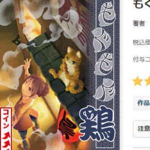 みんかの #創作同人電子書籍 レビュー:砂虫 隼「もぐもぐ鶏」#食べ物 #料理 #エッセイ【no.1022】