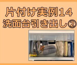 片付け実例14~洗面台の引き出し下段はバスタオルを使いやすく!