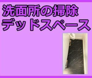洗面所のデッドスペースの収納棚がほこりだらけ!片付けついでに掃除