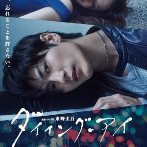 DVD鑑賞・ダイイング・アイ