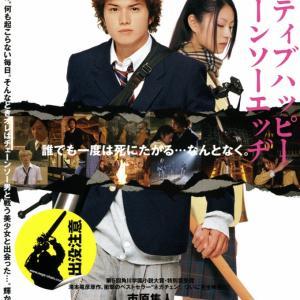 DVD鑑賞記録・ネガティブハッピー・チェーンソーエッヂ