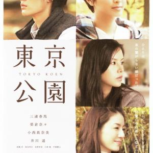 DVD鑑賞記録・東京公園